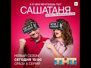 СашаТаня - Премьера! а о чем мечтаешь ты?