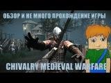Обзор и не много прохождение игры Chivalry Medieval Warfare