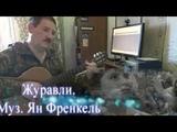Журавли. Муз. Ян Френкель. Переложение для гитары (Guitar cover)