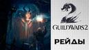 ✳️ Guild Wars 2 ✳️ ⭐️РЕЙДЫ с гильдией Russian Dogma ⭐️