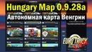 ETS 1.32|Как подключить карту Hungary Map|Карта Венгрии в Euro Truck Simulator 2