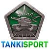 Tankisport – официальное сообщество