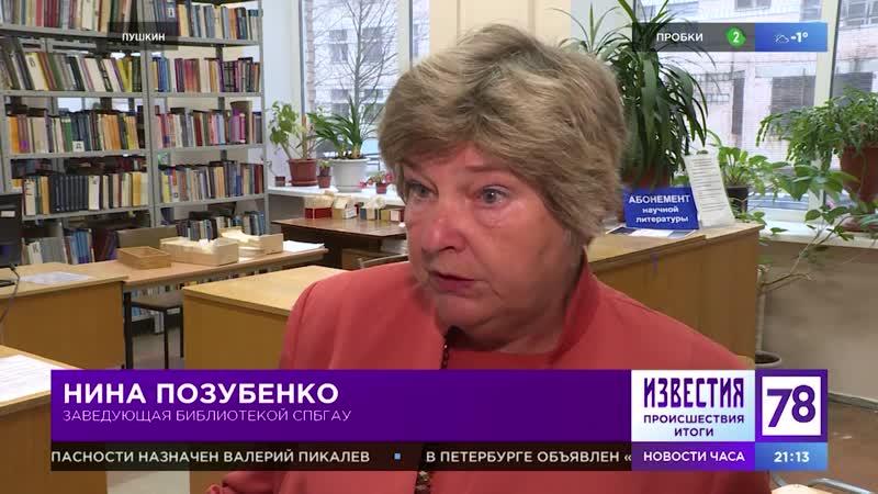 Известия 78 (12) о Ефимове, КОБ и сектантстве