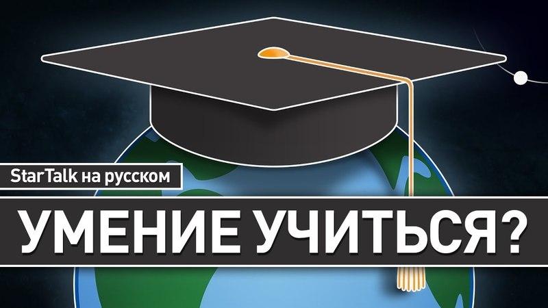 Нил Деграсс Тайсон - как оставаться любопытным?   StarTalk на русском