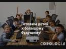 Кодология — школа программирования в Саратове