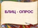 Блиц опрос.Александр Хакимов.