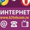 ИНТЕРНЕТ в Дмитровском районе | K3Telecom