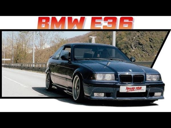 BMW E36: Всегда актуальна