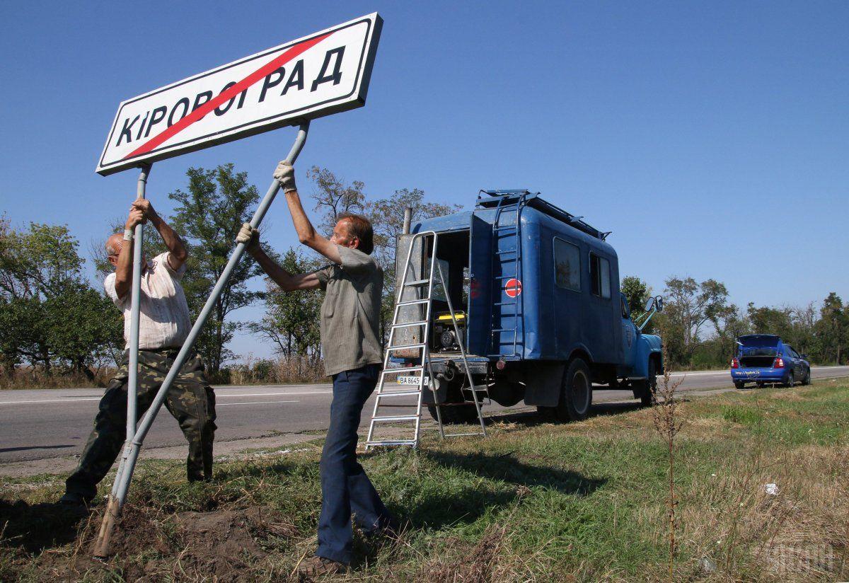 В Украине переименуют еще одну область