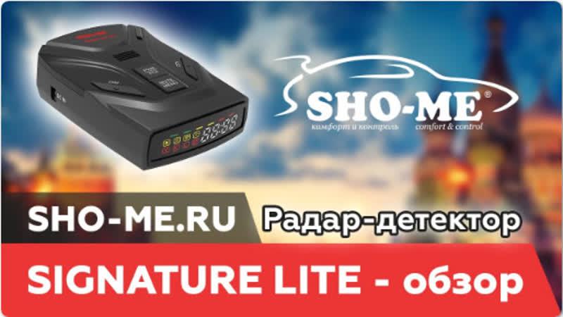 Видео обзор радар-детектора SHO-ME SIGNATURE LITE