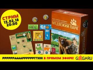 Стрим по настольной игре Медвежий Парк + розыгрыш!