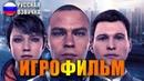 ИГРОФИЛЬМ Detroit Become Human все катсцены на русском PS4 прохождение без комментариев