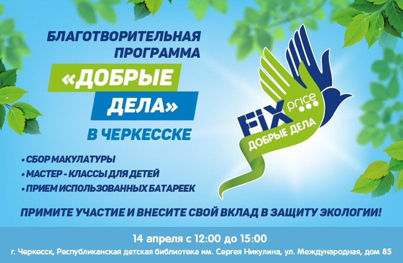 Акция Добрые Дела в г. Черкесск 14 апреля 2018 года