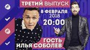Илья Соболев фото #50