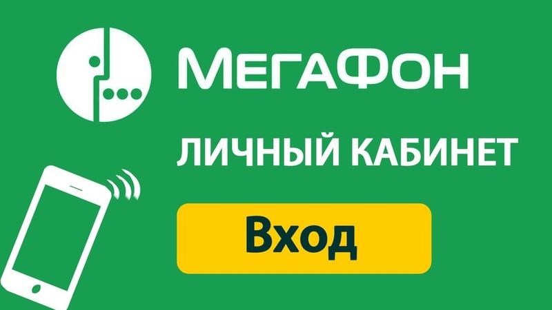 Личный Кабинет МегаФон. Вход по номеру телефона. Как получить пароль вход сайт