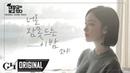 SOYA(소야)-'너로 잠 못드는 이 밤' (대장금이 보고있다 OST Part.8)