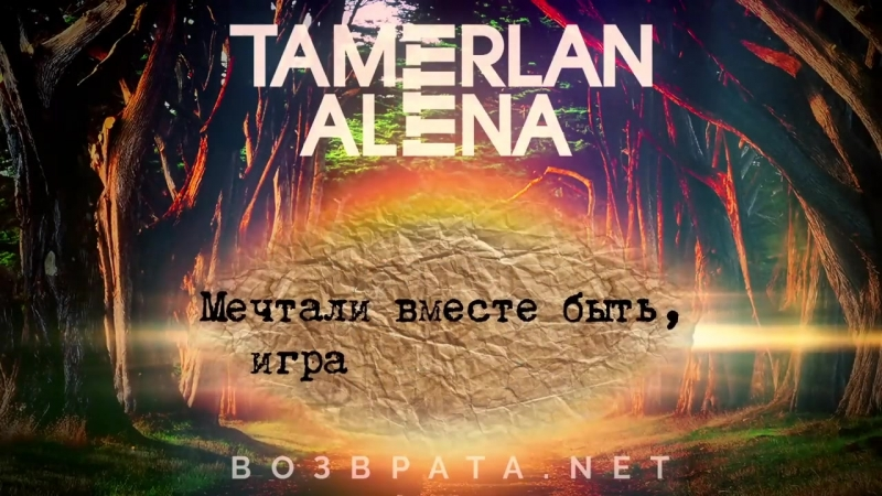 TamerlanAlena - Возврата.net (Lyric video)
