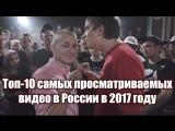 Топ-10 самых просматриваемых видео в России в 2017 году