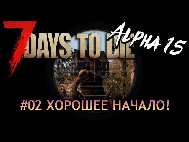 Хорошее начало - Кооператив с Наташей - 7 Days to Die (Alpha 15.1 MODS) 02