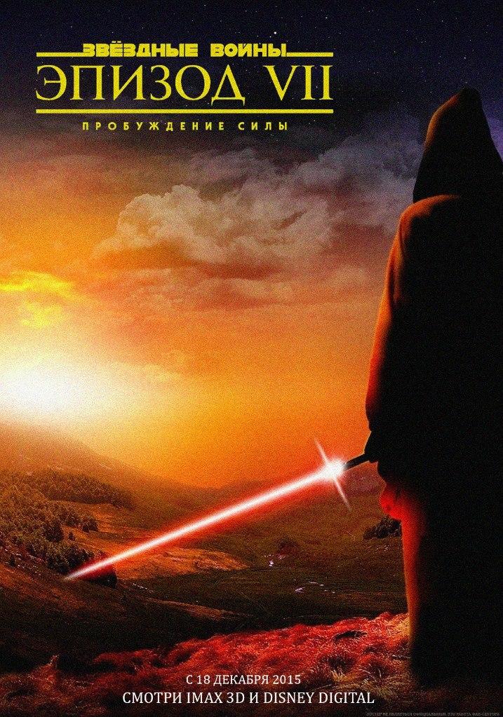 Постер к фильму Звёздные войны: Эпизод 7 – Пробуждение силы