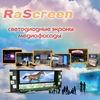 Светодиодные экраны и медиафасады RaScreen