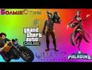 БольшеСтрим 1 GTA 5 Online Quake Champions Paladins