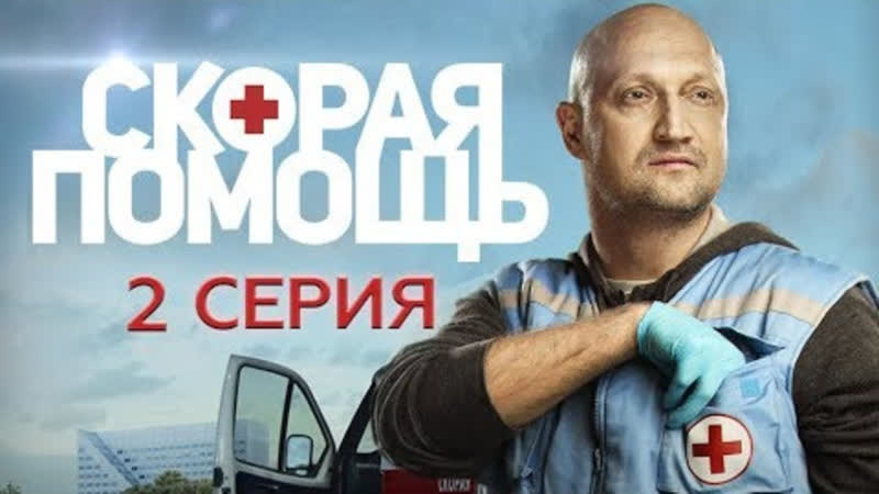 СКОРАЯ ПОМОЩЬ Ambulance . [2_серия_из_20] ( премьера 2018) 4K