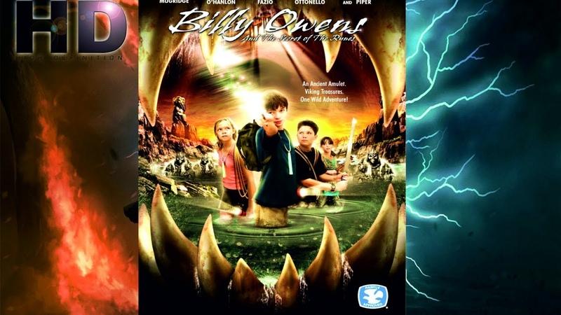 Билли Оуэнс и ТАЙНА РУН ( фэнтези, приключения, магия) смотреть онлайн