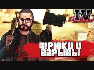Bulkin ТРЮКИ, ВЗРЫВЫ И ЭПИЧНОСТЬ! (ПРОХОЖДЕНИЕ GTA IV_ THE LOST AND DAMNED #6)