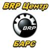 BRP Центр БАРС Иркутск