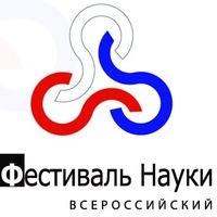 Логотип Оргкомитет Фестиваля науки Ярославской области (Закрытая группа)