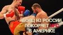 Будущий Чемпион UFC Русский Боец ММА в США