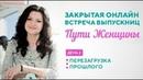 Перезагрузка прошлого 14.08 в 19:00 МСК/Киев 2 день