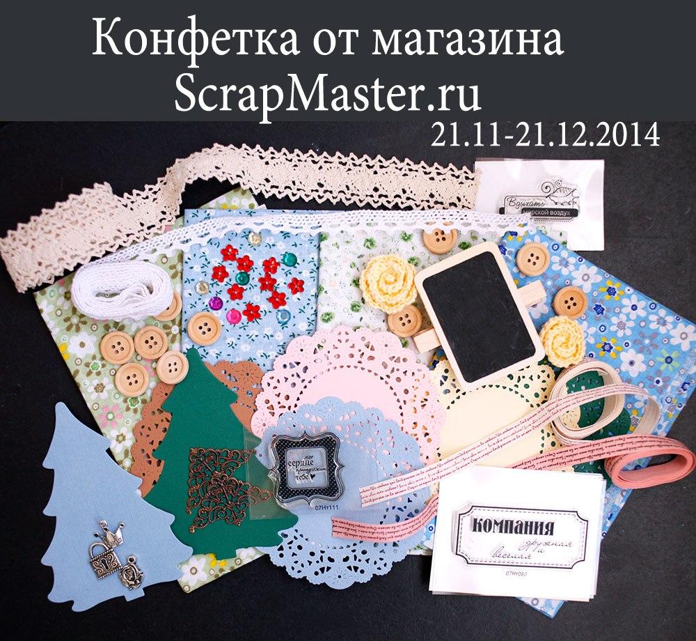 Магазину ScrapMaster.ru 3года! Конфетка)