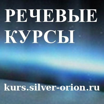 Афиша Москва Речевые курсы Kurs.Silver-Orion.Ru