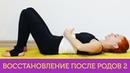 Восстановление после родов 2   Упражнения при диастазе   Фитнес и йога дома
