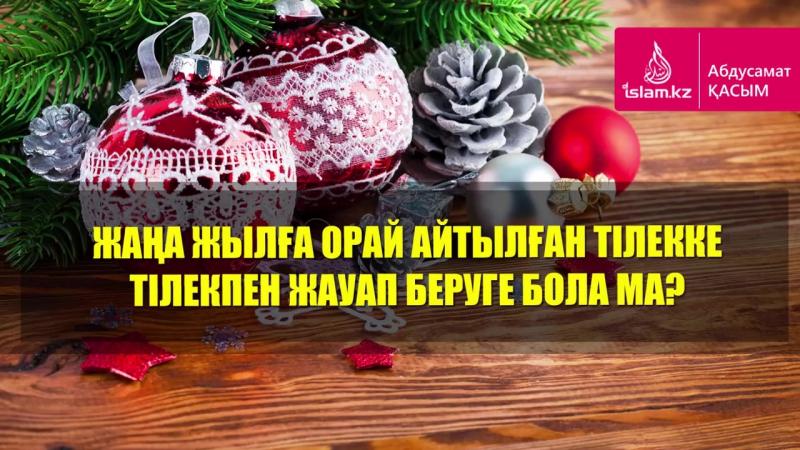 Жаңа жылмен құттықтаса, не дейміз.mp4