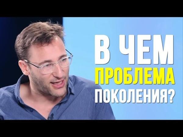 В чем проблема поколения 2000-х Саймон Синек Simon Sinek