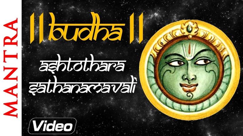 Budha Ashtottara Shatanamavali 108 Times Popular Sanskrit Devotional Chant Bhakti Songs