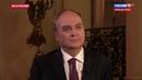 Новости на Россия 24 • Антонов рассказал о визите главы СВР в Вашингтон