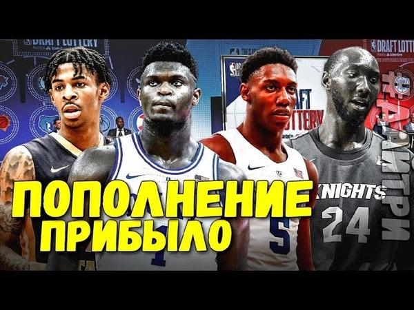 ДРАФТ НБА 2019 ОБЗОР ЗАЙОН УИЛЬЯМСОН ПРИШЕЛ В ЛИГУ