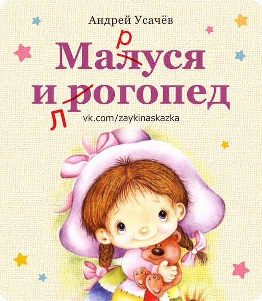 Андрей Усачёв. Малуся и рогопед