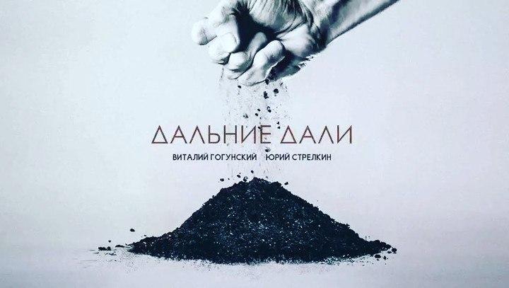Виталий Гогунский | Москва