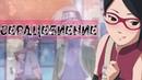 ◣AMV◥ Boruto Naruto Next Generations Сердцебиение 「По заказу」