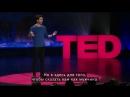 ПОЧЕМУ МНЕ НАДОЕЛО ПРИТВОРЯТЬСЯ НАСТОЯЩИМ МУЖЧИНОЙ (TED на русском) Джастин Бальдони