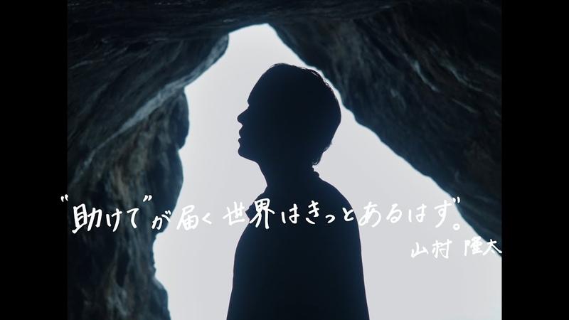 Flumpool「HELP」Music Video 2019/5/22 Single「HELP」Release