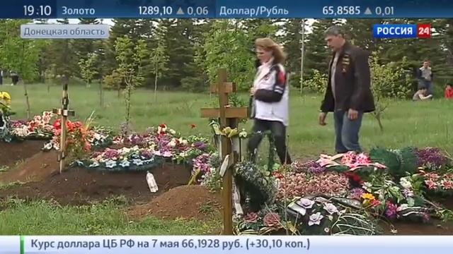 Новости на Россия 24 • В Донбассе на Саур-Могиле помянули павших в Великой Отечественной войне
