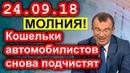Юрий Пронько Путин отменил траспортный налог Радоваться рано 24 09 18