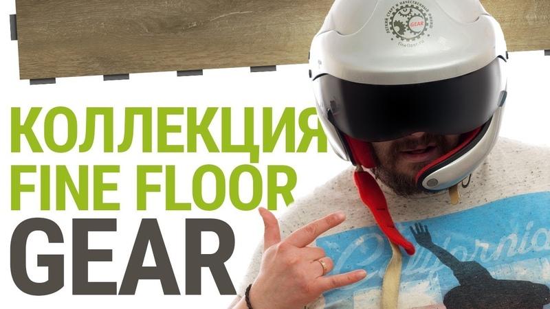 Особенности Fine Floor Gear Новая коллекция Академия FF