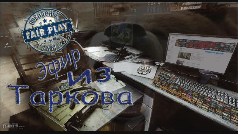 Escape From Tarkov | Эфир из Таркова | 11.02.19